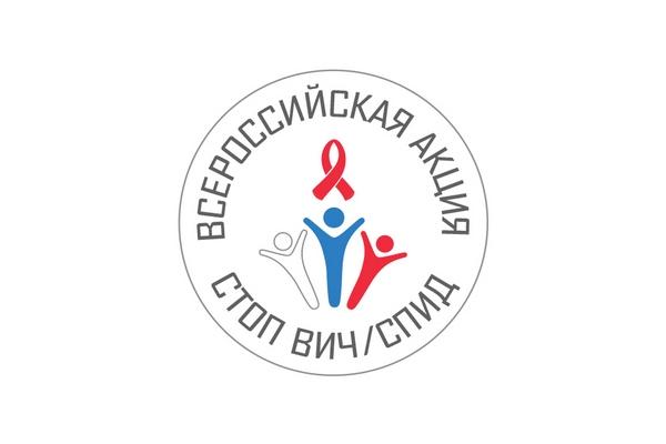 В Смоленске состоится акция «Остановим СПИД вместе»