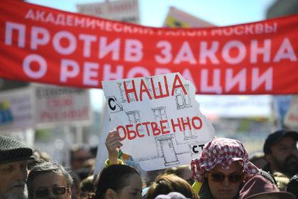 МВД назвало число участников митинга против сноса пятиэтажек в Москве