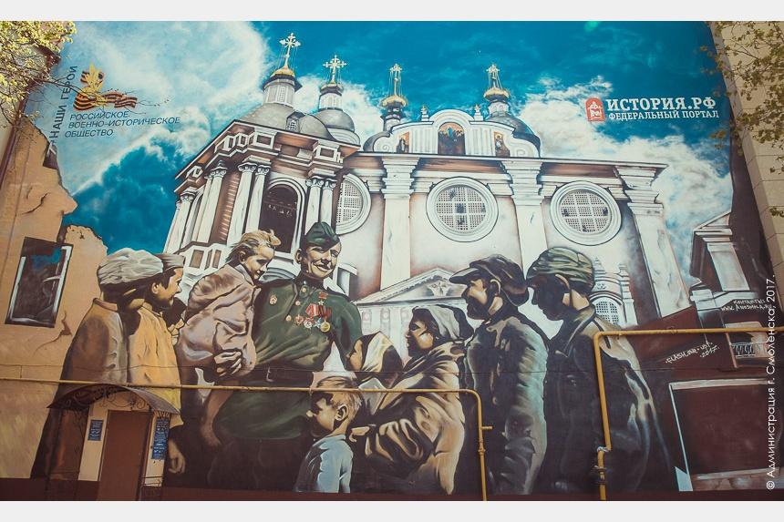 В Смоленске на доме по улице Большой Советской появилось огромное историческое граффити