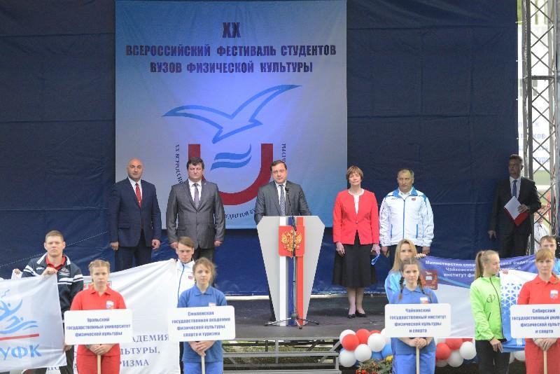 В Смоленске стартовал XX Всероссийский фестиваль студентов вузов физической культуры