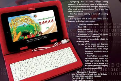 Компания из Северной Кореи выпустила свой iPad