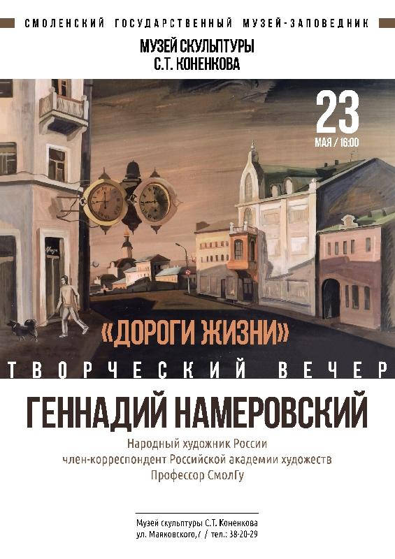 В Смоленске пройдет творческий вечер Геннадия Намеровского