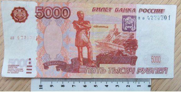 В Смоленске пенсионерка принесла в банк фальшивую купюру