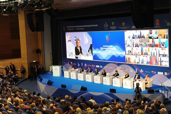 Смоленщина принимает участие во втором Форуме социальных инноваций регионов