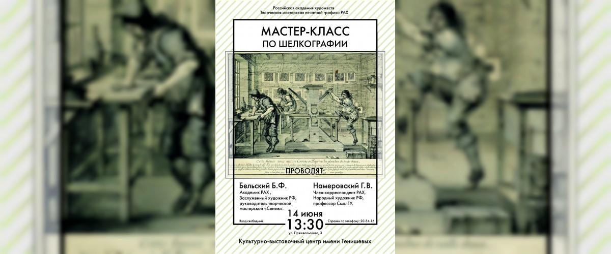 В Смоленске проведут мастер-класс по шелкографии