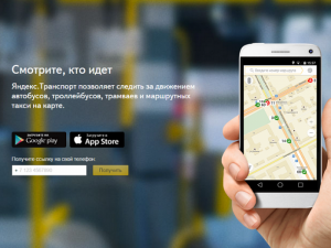Яндекс покажет движение общественного транспорта на карте Смоленска