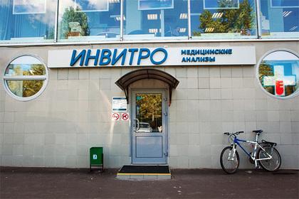 «Инвитро» приостановила прием анализов из-за хакеров