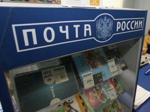 В Смоленской области сотрудница почты украла постельные принадлежности, продукты, бытовую химию и книги