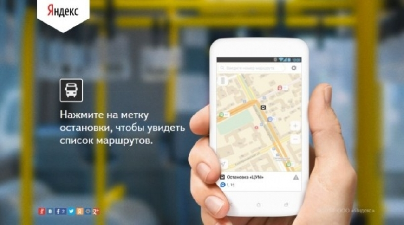 В Смоленске заработало мобильное приложение «Яндекс.Транспорт»