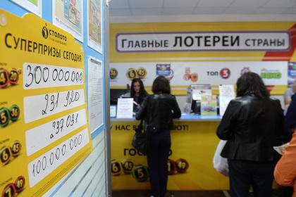 Государство заработало на любителях лотерей почти миллиард рублей