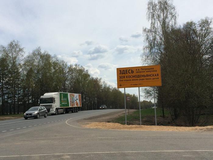 В Смоленской области на трассе М1 установят таблички с информацией о памятных местах воинской славы