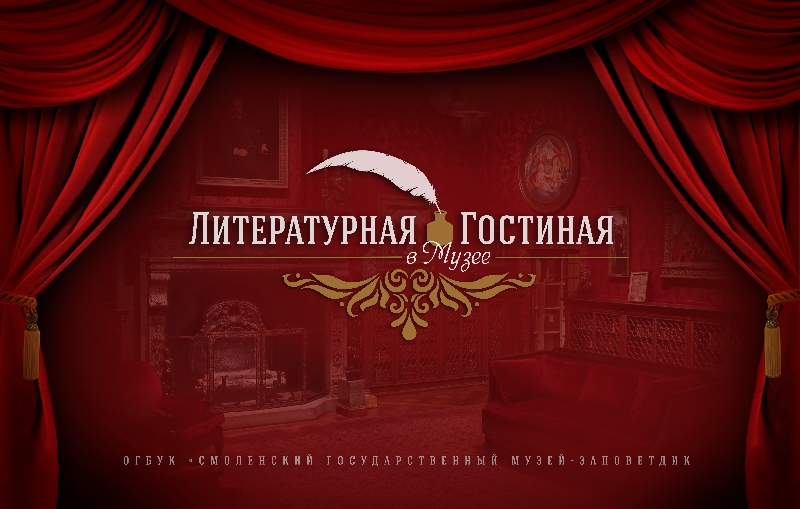 В смоленском музее откроется литературная гостиная