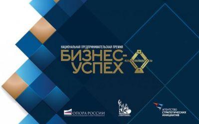 Смоленских предпринимателей приглашают принять участие в Национальной премии «Бизнес-Успех»