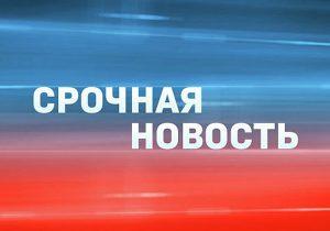 Власти Смоленской области призывают жителей не поддаваться панике из-за ложных сообщений о теракте