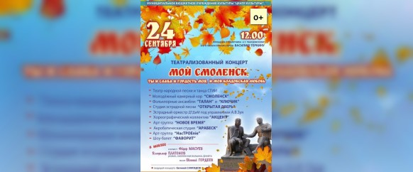 В Смоленске устроят театрализованный концерт