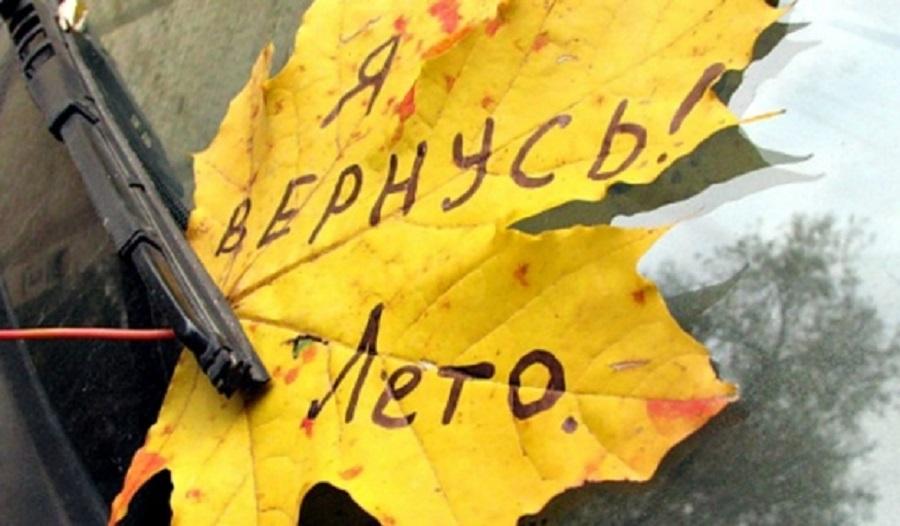 Синоптики обещают, что бабье лето в Смоленске продлится до октября