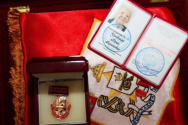 Нине Чаевской вручены регалии Почетного гражданина города Смоленска