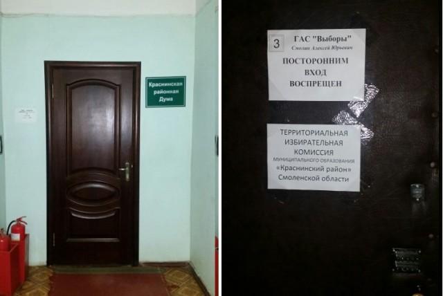 Сельский парламент в Смоленской области взяли самовыдвиженцы