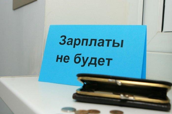 В Смоленской области директор завода оставил сотрудников без зарплаты