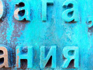 Центр Смоленска превращается в захолустье