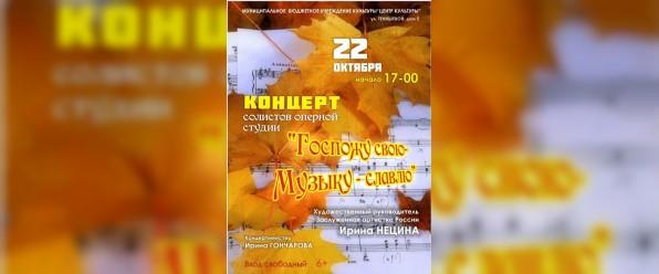 В Смоленске состоится концерт солистов оперной студии