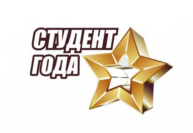 Смоленских студентов приглашают принять участие в конкурсе