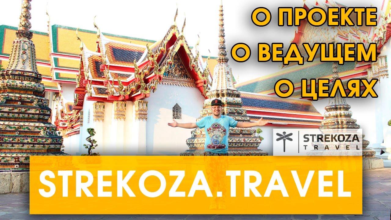 STREKOZA. TRAVEL – универсальный сайт для тех, кто не стоит на месте