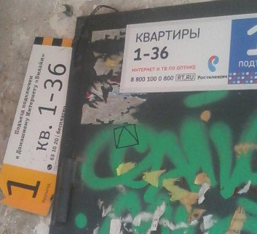 Интернет-провайдеры устроили войну за подъезды в Смоленске