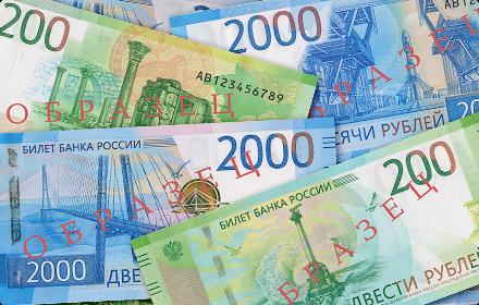 Стало известно, когда новые купюры 200 и 2000 рублей поступят в Смоленск