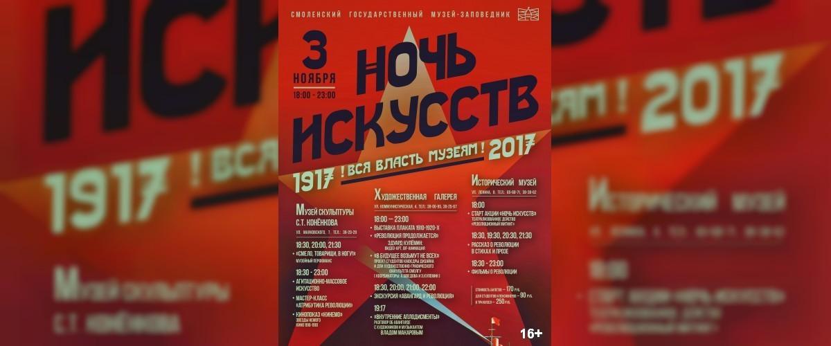 В Смоленске состоится «Ночь искусств» + программа