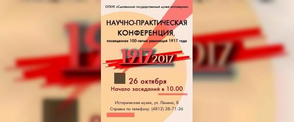 В Смоленске состоится научно-практическая конференция, посвященная 100-летию революций 1917 года