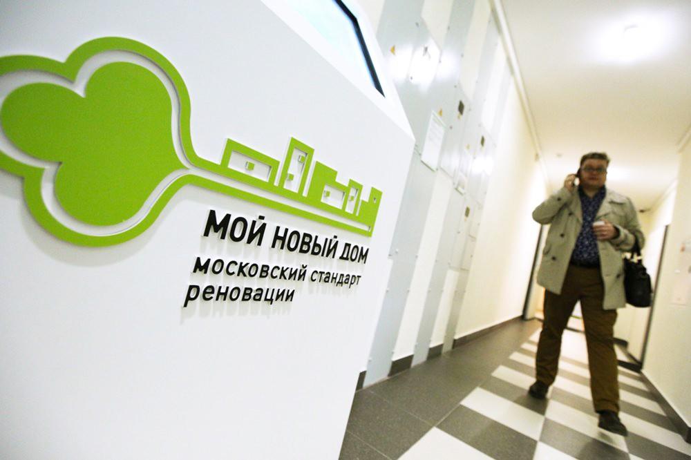 Власти Москвы заявили о завершении формирования программы реновации