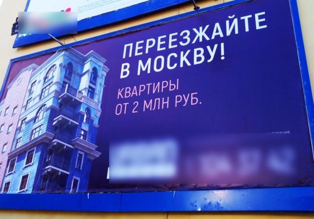 Администрация Алексея Островского предлагает смолянам перебираться в Москву