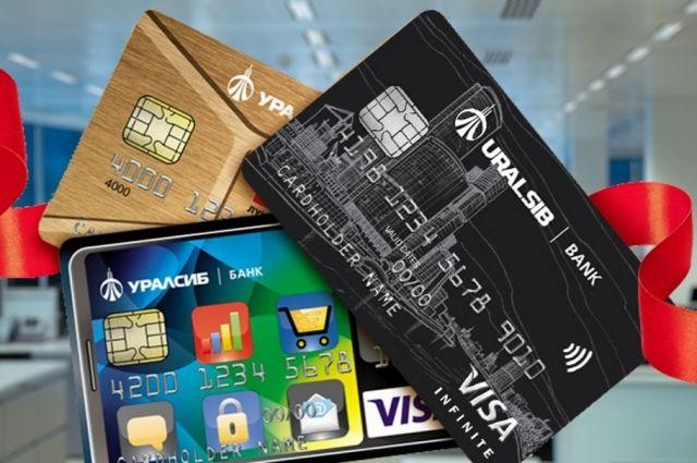 Безопасность платежных карт «Уралсиба» соответствует стандарту