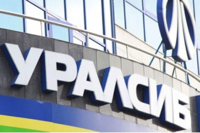 Банк «Уралсиб» продлил акцию «Приведи партнера» до 31 января 2018 года