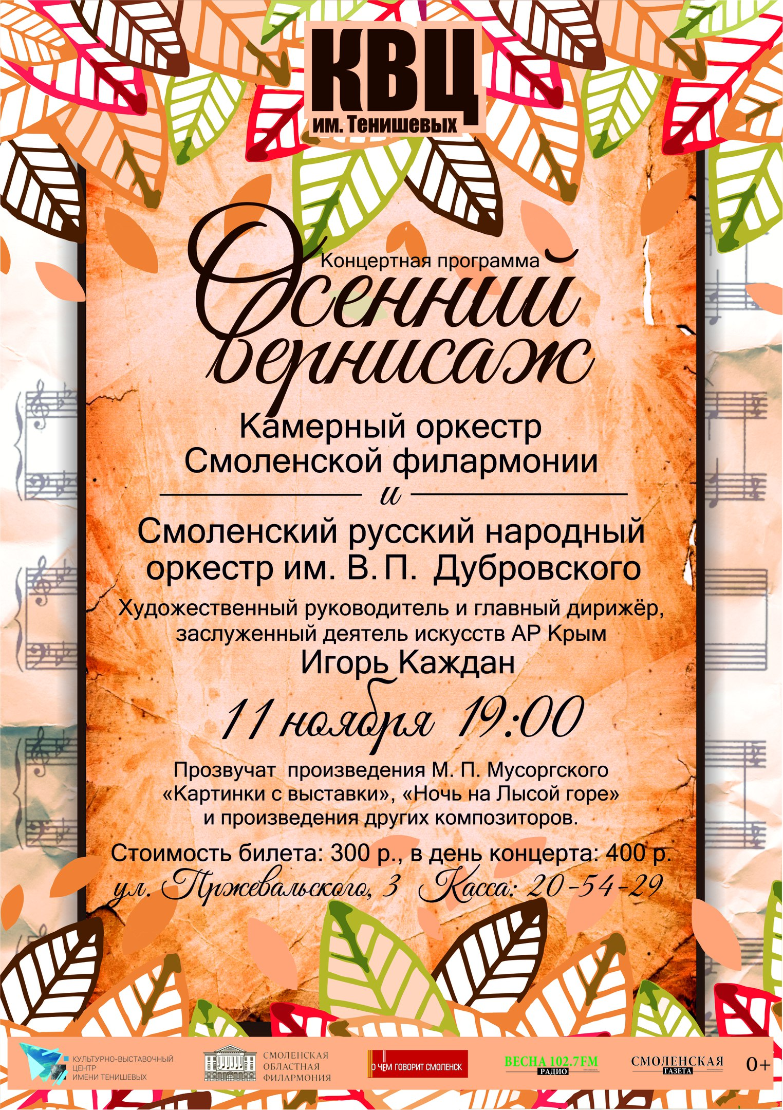В Смоленске состоится музыкальный «Осенний вернисаж»