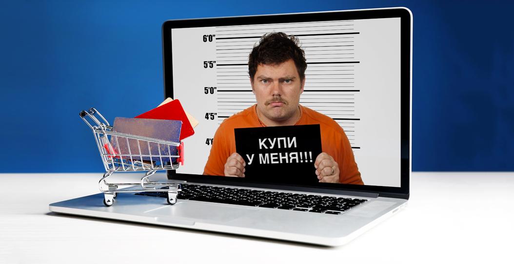 Полиция предупреждает: Будьте бдительны! Остерегайтесь дистанционного мошенничества при совершении покупок в сети Интернет!