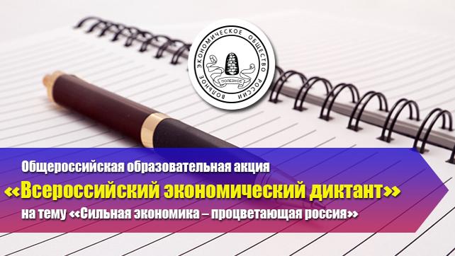 В Смоленске напишут Всероссийский экономический диктант