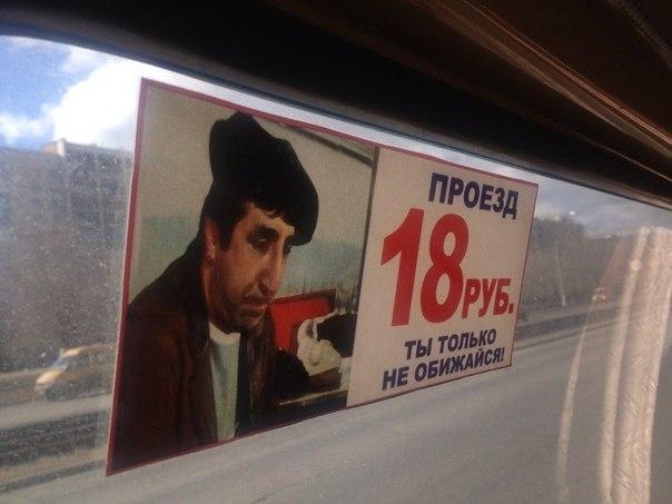 Завтра в Смоленске будет +2: в автобусах подорожает проезд