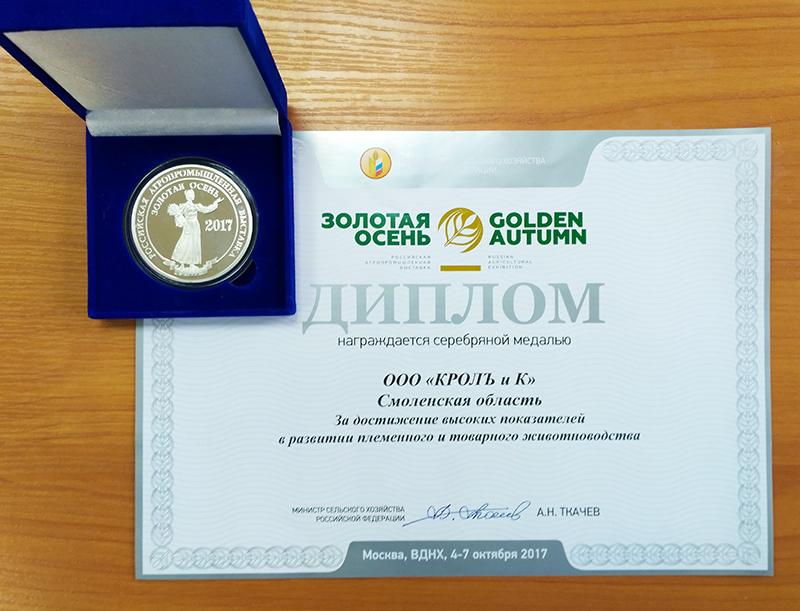 Смоленские предприятия отмечены золотыми и серебряными медалями на Всероссийской агропромышленной выставке «Золотая осень»