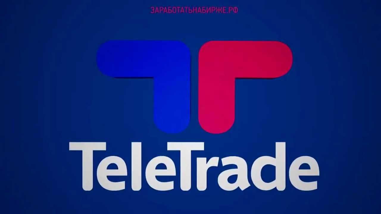 Компания Телетрейд — топовый брокер на бирже Форекс