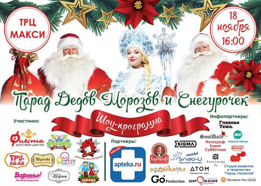 Смоленск отметит день рождения Деда Мороза из Великого Устюга 18 ноября