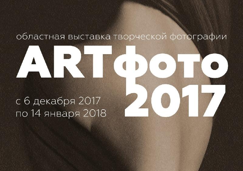 Смолянам покажут «ARTфото-2017»