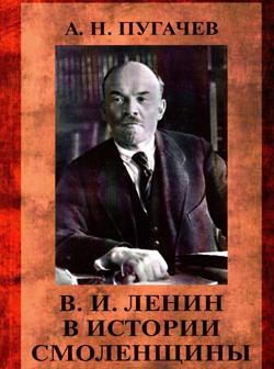 Вязьмич написал книгу «В.И.Ленин в истории Смоленщины»
