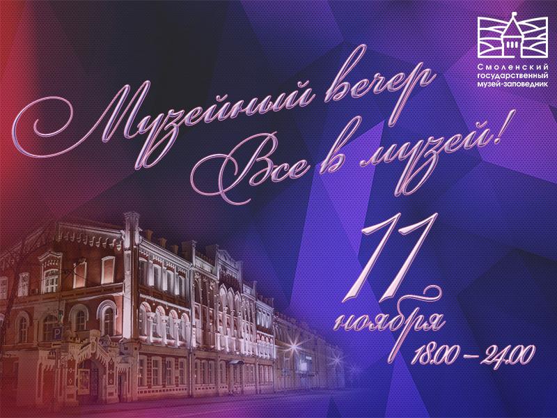 В Смоленске пройдет акция «Музейный вечер. Все в музей»