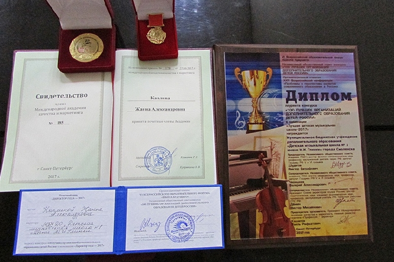 Смоленская музыкальная школа признана одной из лучших в России