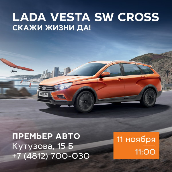 В Смоленске пройдет презентация автомобилей LADA Vesta SW/SW Cross