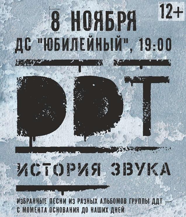 «Что такое осень?»: 8 ноября ДДТ приедет в Смоленск с избранными песнями