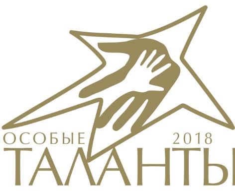 Смолян приглашают приять участие в инклюзивном многожанровом конкурсе искусств «Особые таланты – 2018»