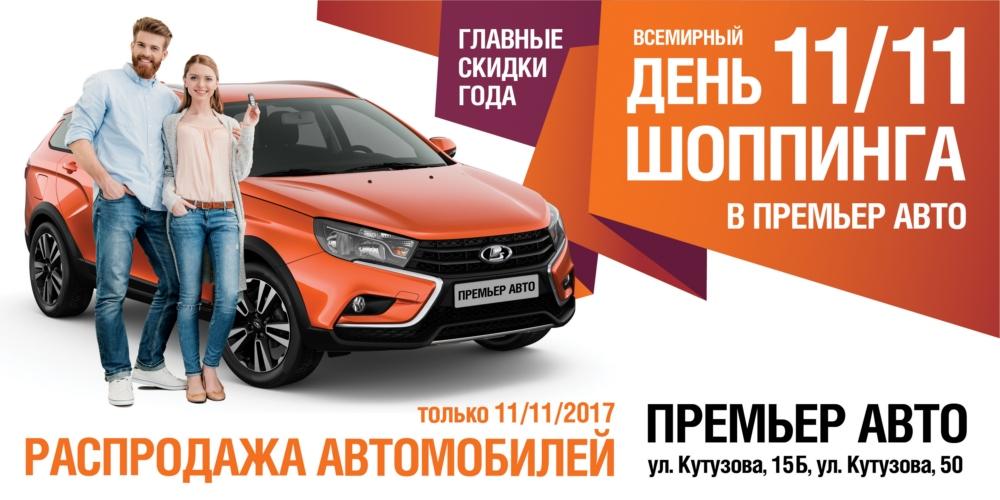 В Смоленске «Премьер Авто» устроит Всемирный День автомобильного шоппинга